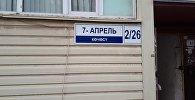 Табличка Улица 7 Апреля в одном из домов на бывшей Шабдан Баатыра