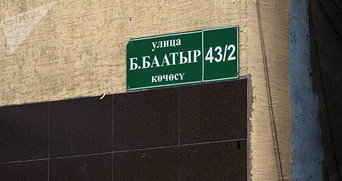 Таблички с неправильным сокращением названия улиц в Бишкеке
