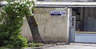 Туура эмес аталып коюлган Бишкектеги көчөнүн тактачасы. Архивдик сүрөт