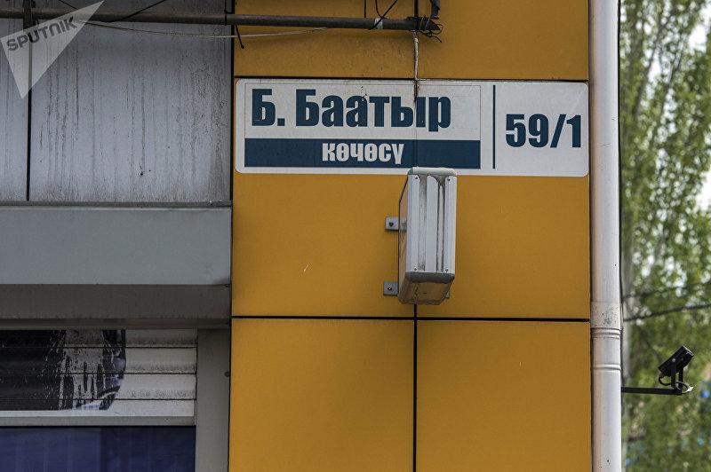 Табличка с неправильным сокращением названия улицы Байтик-Баатыра в Бишкеке