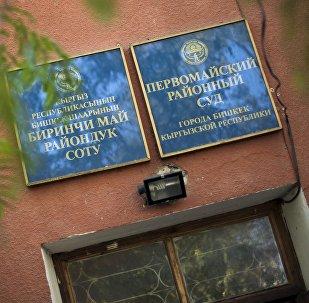 Табличка у здания Первомайского районного суда в Бишкеке. Архивное фото