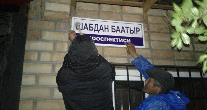 Мэрия Бишкека исправила грубые ошибки в написании названий двух оживленных улиц Бишкека.