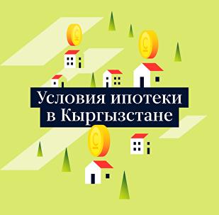 Условия ипотеки в Кыргызстане