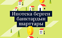Ипотека берген банкттардын шарттары