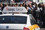 Такси Яндекс Такси. Архивное фото
