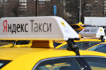 Автомобили Яндекс.Такси. Архивное фото