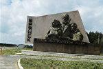 Памятный знак Город партизанской славы в Брянске. Архивное фото