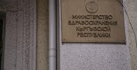 Табличка у входа в здание Министерства здравоохранения Кыргызской Республики.
