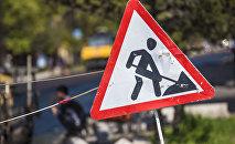 Дорожный знак Ремонтные работы на одной из ремонтируемых улиц Бишкека. Архивное фото