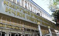 Здание Министерства внутренних дел в Бишкеке