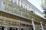 Здание Министерства внутренних дел КР. Архивное фото
