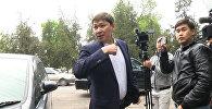 Выйдя из ГКНБ, Сапар Исаков ответил на вопросы журналистов — видео