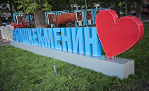 Инсталляция Бишкек, я люблю тебя. Архивное фото