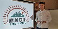 Айыл кэмп этно лагеринин негиздөөчүсү Жакшылык Матанов. Архив