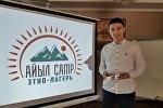 Айыл кэмп этно лагеринин негиздөөчүсү Жакшылык Матанов