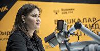 Психолог, которая работает с больными раком детьми Бермет Иманалиева во время интервью на радиостудии Sputnik Кыргызстан