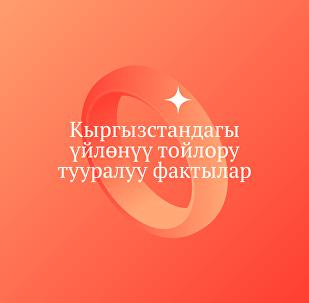 Кыргызстандагы үйлөнүү тойлору тууралуу фактылар