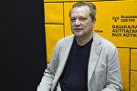 Директор Фонда поддержки образовательных инициатив в Кыргызстане Александр Иванов во время интервью на радиостудии Sputnik Кыргызстан. Архивное фото