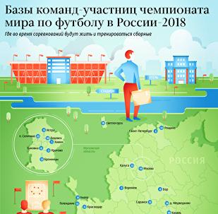 Где будут находиться базы сборных во время Чемпионата мира по футболу