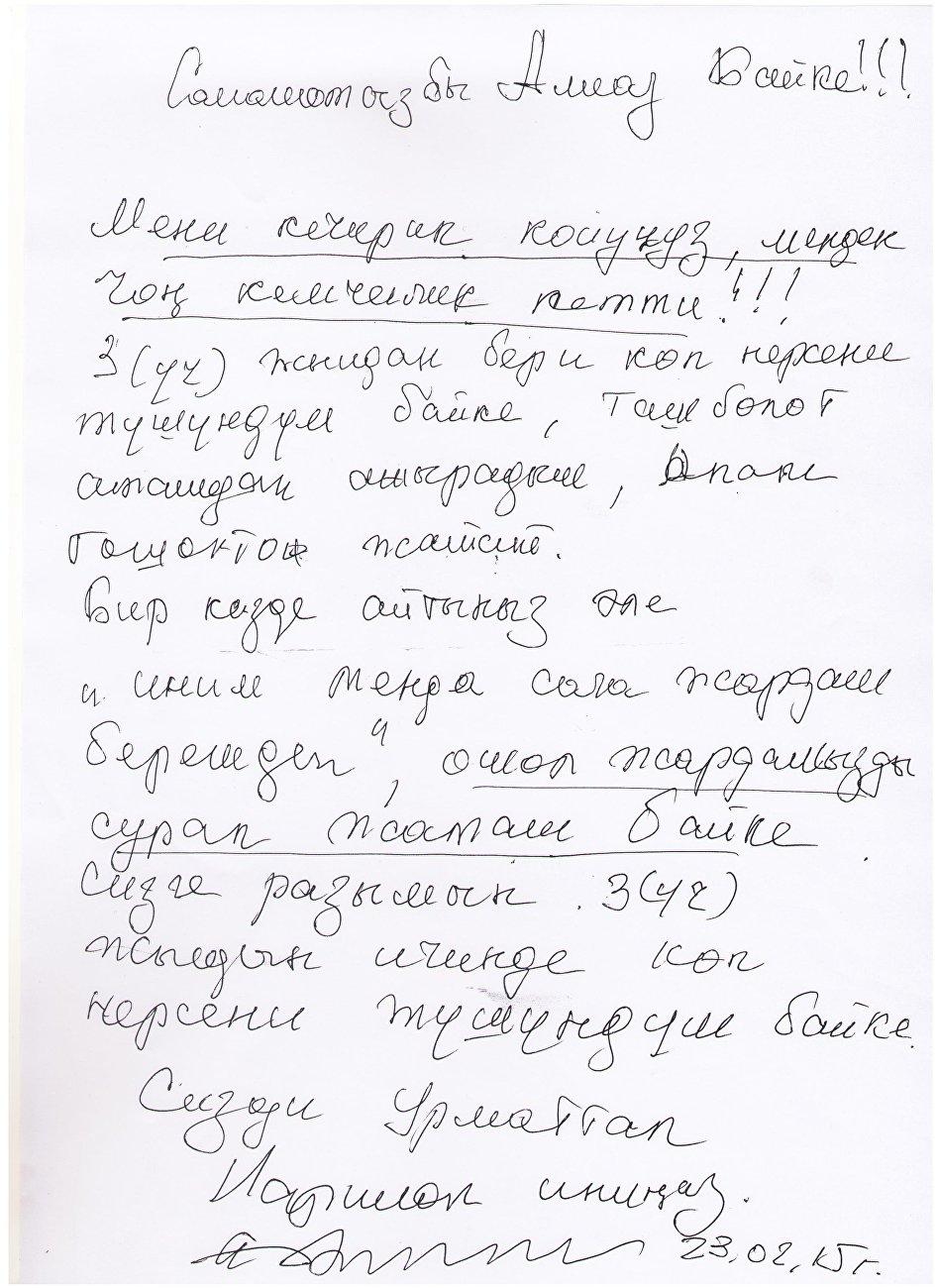 Якобы письменное обращение Наримана Тюлеева Алмазбеку Атамбаеву