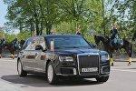 Автомобиль Aurus кортежа президента РФ.