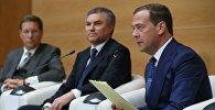 Архивное фото исполняющего обязанности председателя правительства РФ Дмитрия Медведева