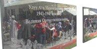 В центре Бишкека открыли мемориальную доску в честь 40-й дивизии — видео