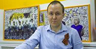 Кандидат исторических наук, доцент Павел Дятленко во время беседы