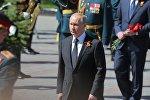 Президент РФ Владимир Путин на церемонии возложения цветов к Могиле Неизвестного солдата в Александровском саду. Архивное фото