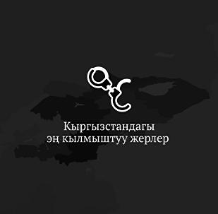 Кыргызстандагы эң кылмыштуу жерлер