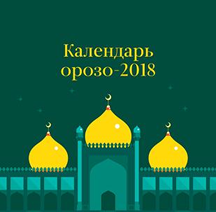 Календарь орозо-2018