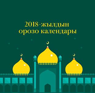 2018-жылдын орозо календары