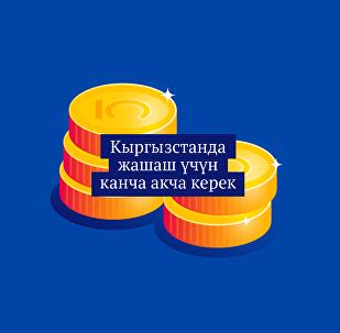 Кыргызстанда жашаш үчүн канча акча керек