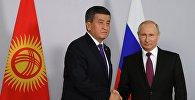 РФ лидери Владимир Путин КР президенти Сооронбай Жээнбеков менен Сочиде жолугушуу учурунда