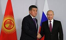 Архивное фото президента РФ Владимира Путина и президента Кыргызстана Сооронбая Жээнбекова