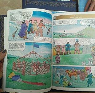 Кыргызстанда Манас эпосу боюнча комикстер чыкты.