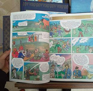 В Кыргызстане выпустили комиксы по мотивам эпоса Манас.