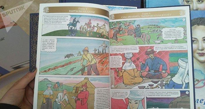 Выпуск комиксов по мотивам эпоса Манас