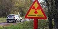 Табличка Радиационная опасность. Архивное фото