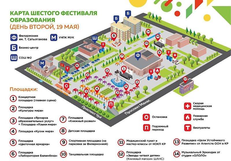 Карта шестого фестиваля образования на тему Культурное многообразие: в гости к моим друзьям