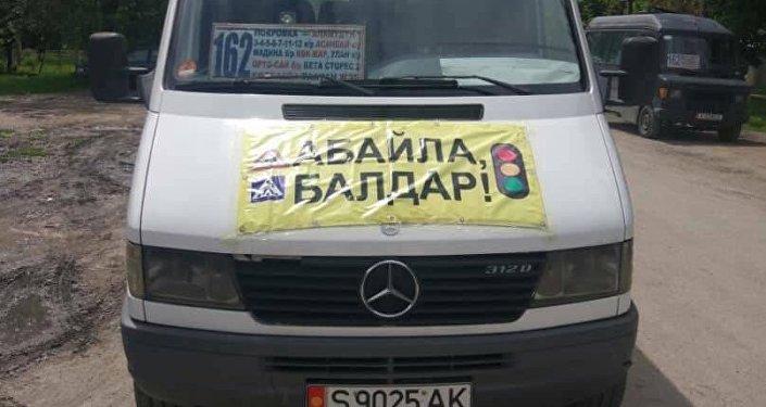 Плакаттар Бишкек шаарында 31-майга чейин өткөрүлө турган Коомдук транспорт рейдинин алкагында троллейбустар менен маршруткаларга илинген.