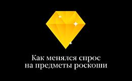 Как менялся спрос кыргызстанцев на предметы роскоши