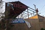 Бишкек шаарындагы Арча-Бешик конушунун Шералиев көчөсүндө жайгашкан эки кабаттуу Арчи кафеси буздурулду