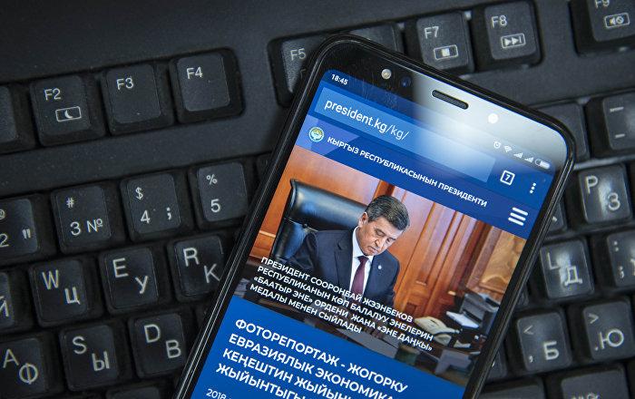 Кыргызстан президентинин жаңыланган расмий сайты иштей баштады