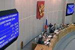 Информационное табло о количественном голосовании на пленарном заседании Государственной Думы РФ.