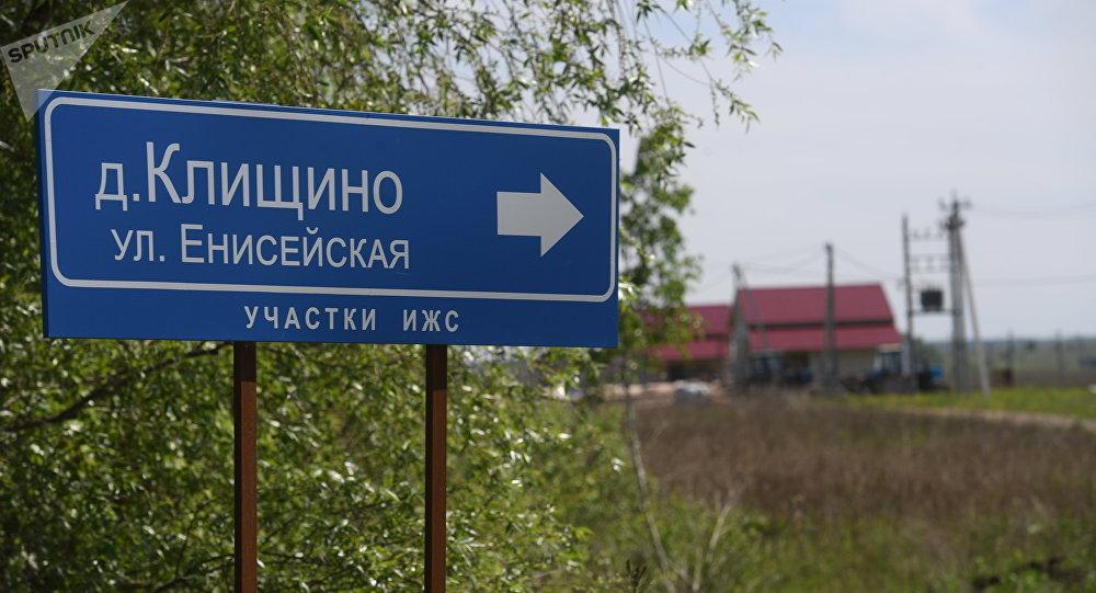 Указатели улиц в Кыргызском поселке в Заокском районе Тульской области в Российской Федерации