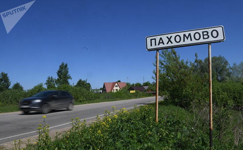 Село Пахомово недалеко от Кыргызского поселка в Заокском районе Тульской области в Российской Федерации