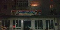 Ош шаарындагы беш кабаттуу үйдүн эң алдыңкысында жайгашкан Дүрдана чайканасында мештерди пайдаланууда өрт коопсуздугу боюнча эрежелердин бузулушунан улам өрт чыккан