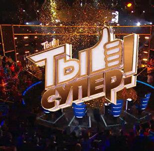 Прямая трансляция финала Ты супер! — выступит Анкудинова, взорвавшая соцсети