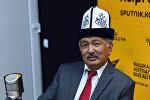 Профессор, академик Таалайбек Уметов в беседе на радио Sputnik Кыргызстан